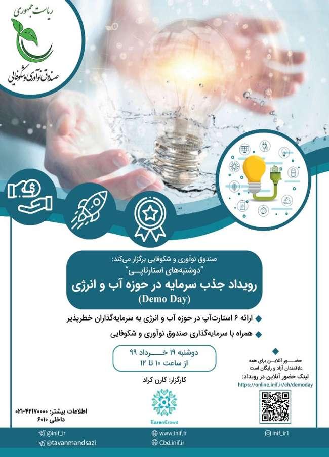 رویداد جذب سرمایه در حوزه آب و انرژی
