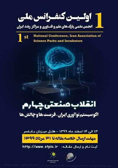 برگزاری کنفرانس ملی انقلاب صنعتی چهارم، اکوسیستم نوآوری ایران-فرصت ها و چالش ها