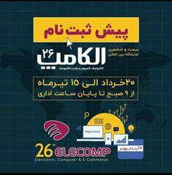 برگزاری بیست و ششمین نمایشگاه بین المللی الکامپ