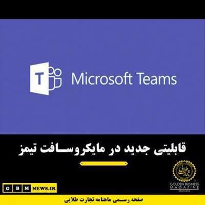 قابلیتی جدید در مایکروسافت تیمز
