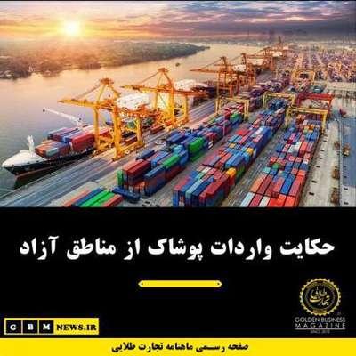 حکایت واردات پوشاک از مناطق آزاد