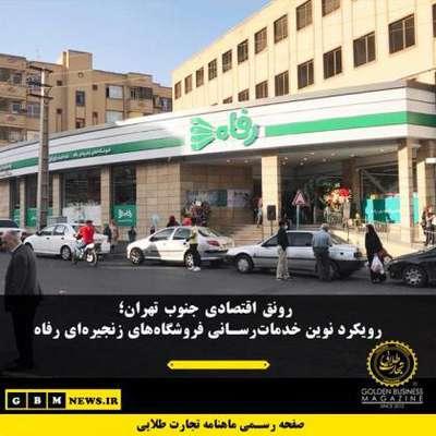 رونق اقتصادی جنوب تهران؛ رویکرد نوین...