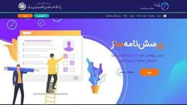 سامانه پُرسا توسط پژوهشگاه علوم و فناوری اطلاعات ایران راهاندازی شد