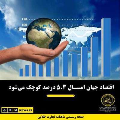 اقتصاد جهان امسال ۵.۳ درصد کوچک میشود