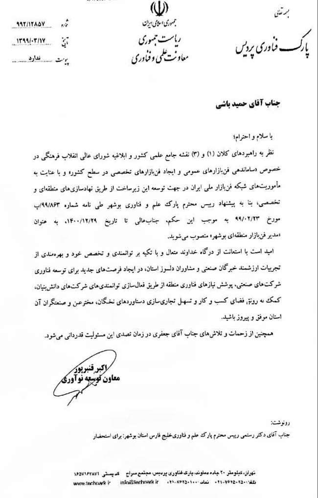 مهندس حمید باشی به عنوان مدیر فن بازار منطقه ای بوشهر منصوب شد