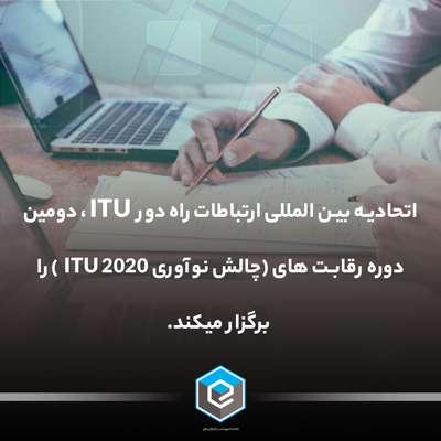 اتحادیه بین المللی ارتباطات راه دور  ITU ، دومین دوره رقابت های (چالش نوآوری ITU ۲۰۲۰  ) را  برگزار میکند.