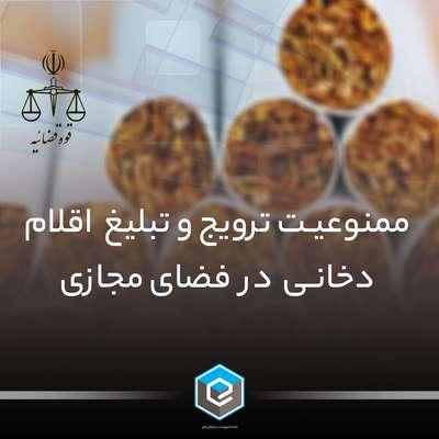 ممنوعیت ترویج و تبلیغ اقلام دخانی در فضای مجازی