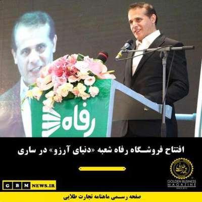 افتتاح فروشگاه رفاه شعبه «دنیای آرزو» در...