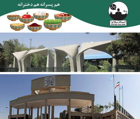 اردو مطالعاتی نوروز99