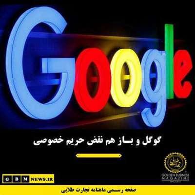 گوگل و باز هم نقض حریم خصوصی