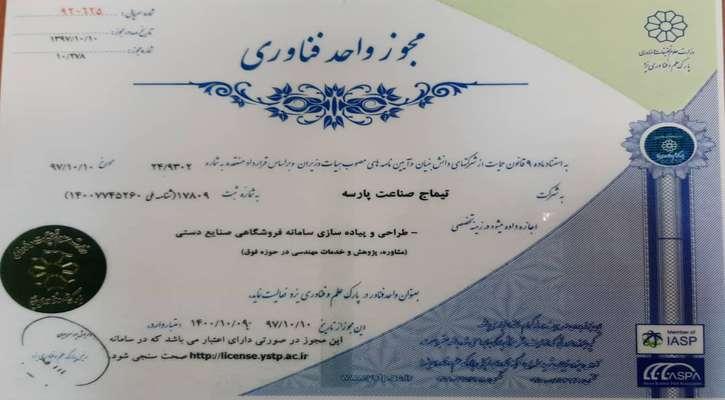 افتتاح شبکه حامی صنایع دستی با تلاش سامانه استارتاپی چادیشو