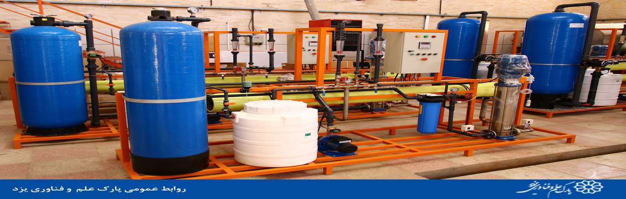 بهینه سازی آب مصرفی کشاورزان و صنعتگران با آب شیرین کن صنعتی شرکت مهندسی فلات قاره