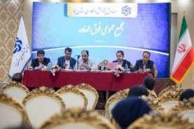 درادامه جلسه مجمع عمومی فوق العاده صندوق پژوهش یزد صورت گرفت: