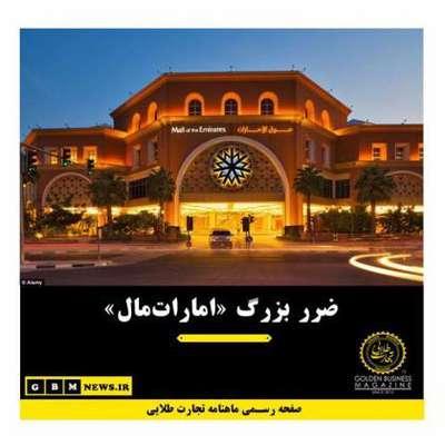 ضرر بزرگ «اماراتمال»