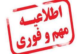 اعلام نیاز نیرو جهت اعزام به خوزستان