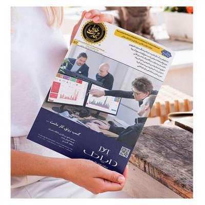 شماره ۸۷ (تیرماه) ماهنامه تجارت طلایی منتشر...