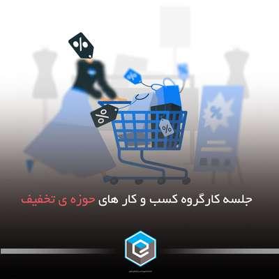 برگزاری کارگروه کسب و کار های حوزه تخفیف