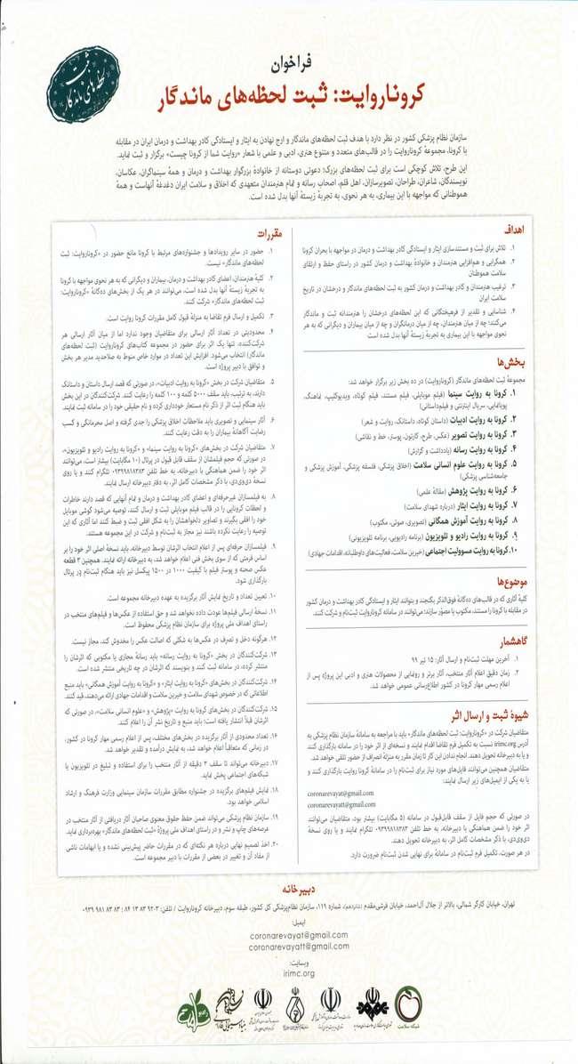 فراخوان جشنواره ملی « کرونا روایت »