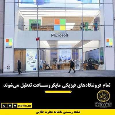 تمام فروشگاههای فیزیکی مایکروسافت تعطیل...