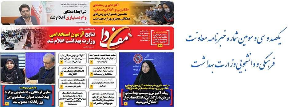 یکصد و سی و سومین شماره خبرنامه معاونت فرهنگی و دانشجویی وزارت بهداشت