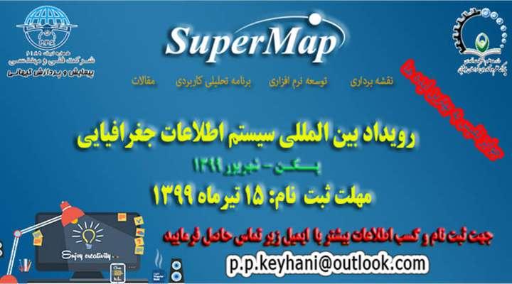 پارک علم و فناوری خراسان جنوبی، هاب برگزاری رویداد بین المللی سیستم های اطلاعاتی جغرافیایی