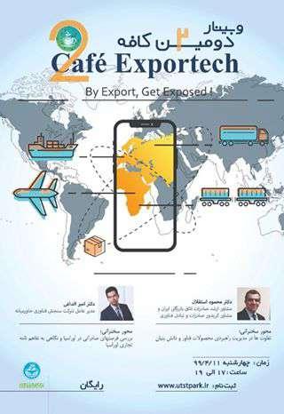 آغاز فراخوان وبینار دومین کافه Exportech درپارک علم و فناوری دانشگاه تهران