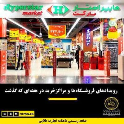 رویدادهای فروشگاهها و مراکز خرید در...