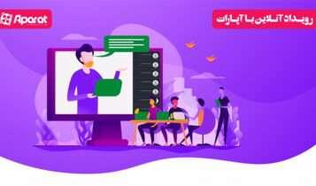 بلیت فروشی رویدادهای آنلاین بر بستر آپارات
