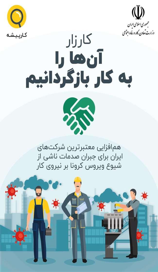 شرکتهای انساندوست ایرانی کارگران بیکار شده کرونا را استخدام میکنند