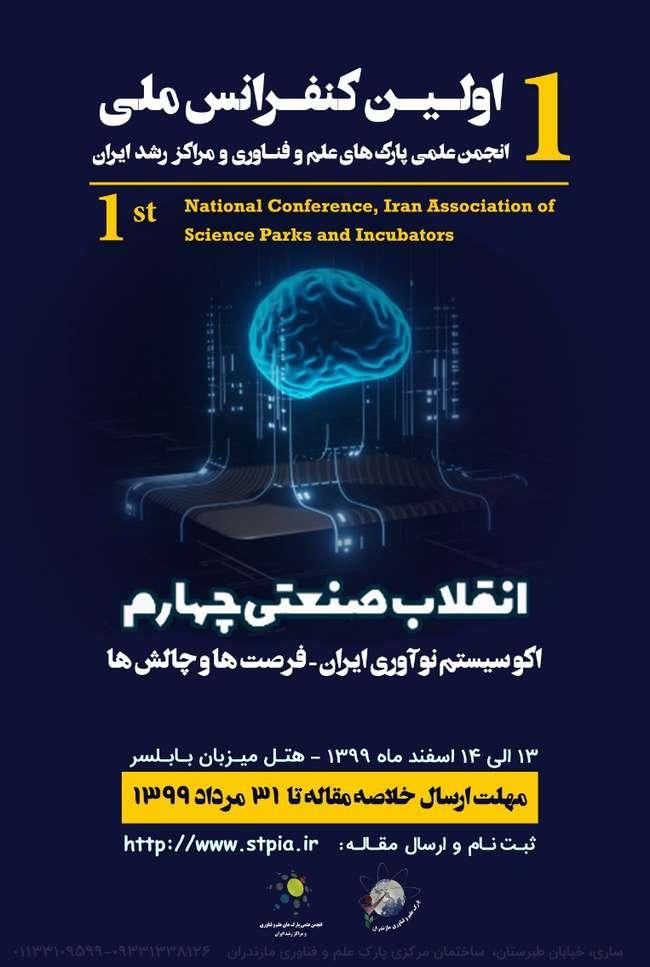 نخستین کنفرانس ملی انقلاب صنعتی چهارم اکوسیستم نوآوری ایران برگزار خواهد شد