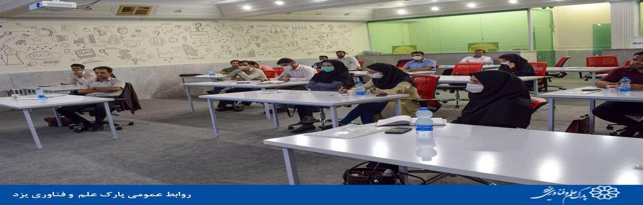 برگزاری دوره آموزشی «اهمیت منابع انسانی در تعالی سازمان» در پارک یزد