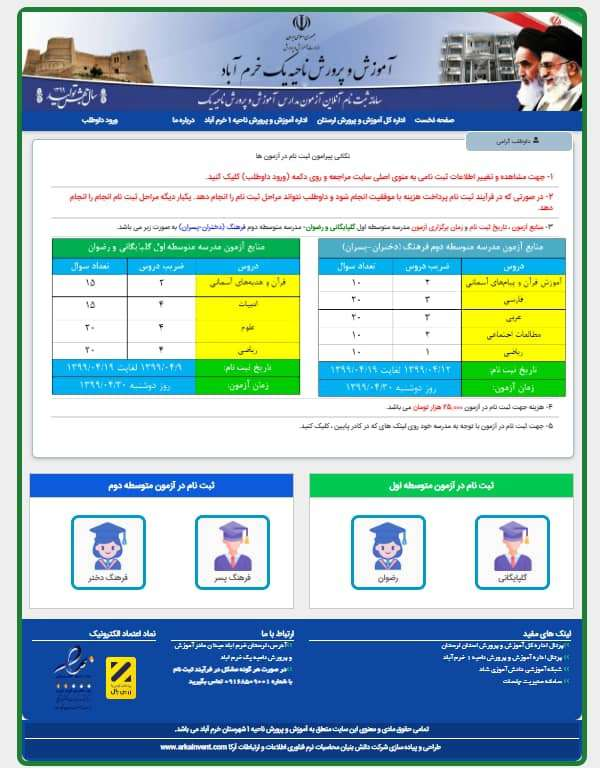 راه اندازی سامانه ثبت نام آنلاین آزمون مدارس توسط شرکت دانش بنیان آرکا