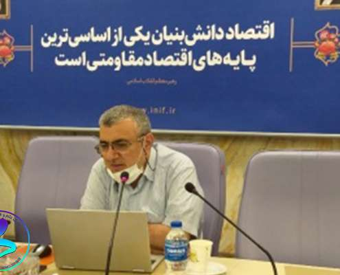 برگزاری نشست مسئولان صندوق نوآوری و شکوفایی