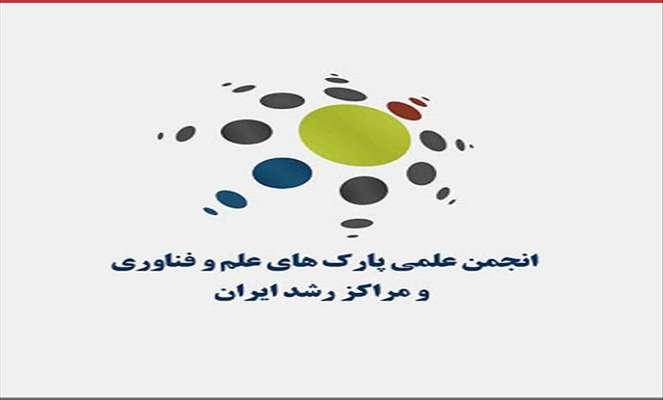 عضویت پارک علم و فناوری آذربایجان غربی  در انجمن علمی پارک های علم و فناوری و مراکز رشد ایران