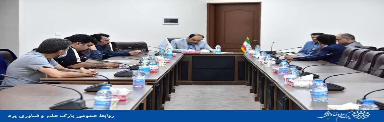 نشست مدیرعامل صندوق پژوهش و فناوری استان یزد با نمایندگان شرکت های مستقر در پارک