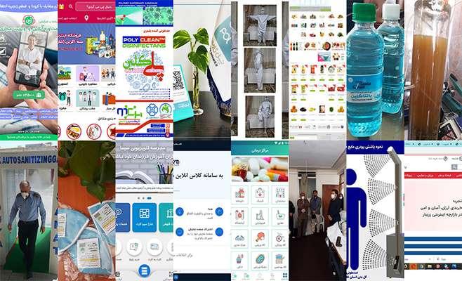 شرکتها و واحدهای فناور پارک علم و فناوری کردستان در دوران کرونا چه کردهاند