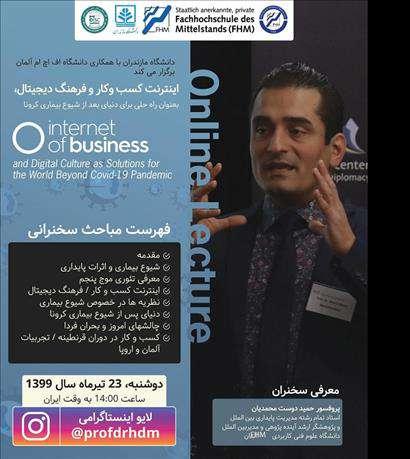 دانشگاه مازندران با همکاری دانشگاه اف اچ ام آلمان برگزار می کند:اینترنت کسب و کار و فرهنگ دیجیتال