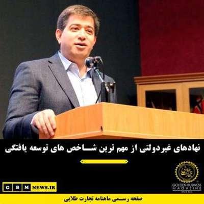 نهادهای غیردولتی از مهم ترین شاخص های...