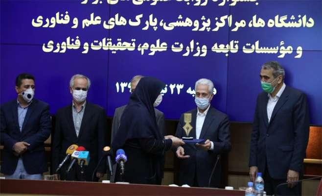 کسب رتبه اول بخش «روابط عمومی الکترونیک» توسط پارک علم و فناوری کردستان در جشنواره روابط عمومیهای برتر دانشگاهها، مراکز پژوهشی و فناوری کشور