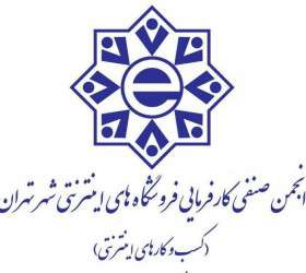 مدیر جدید روابط عمومی انجمن صنفی کسبوکارهای اینترنتی تهران انتخاب شد