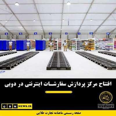 افتتاح مرکز پردازش سفارشات اینترنتی در...