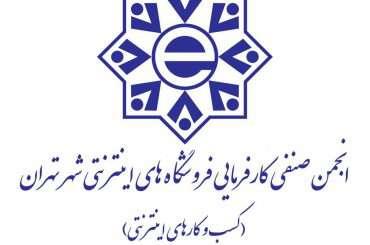 مدیر روابط عمومی جدید انجمن صنفی کسب و کارهای اینترنتی تهران منصوب شد