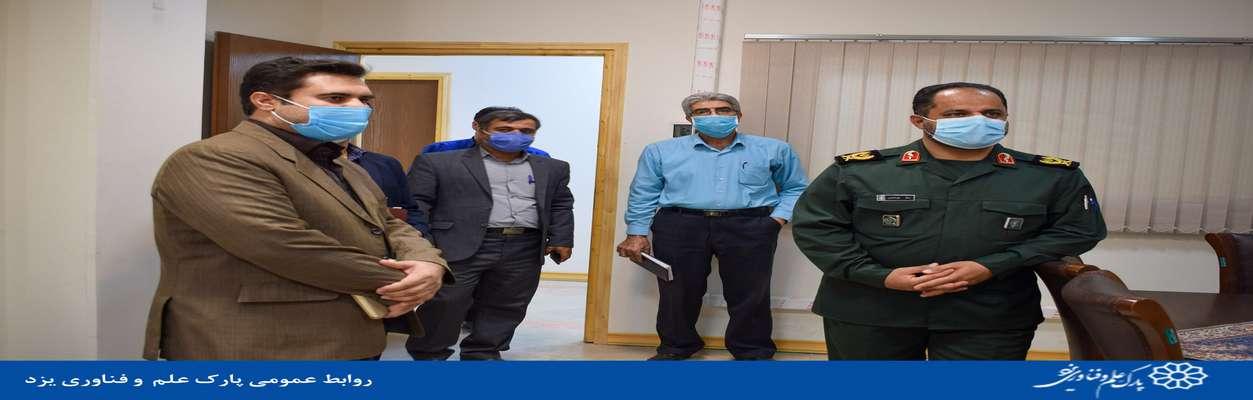 بازدید فرمانده سپاه الغدیر از پارک علم و فناوری یزد