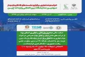 حمایت مالی صندوق پژوهش و فناوری استان یزد از شرکتهای دانش بنیان و خلاق استان