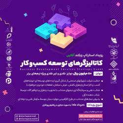 رویداد استارتاپ ویکند آنلاین کاتالیزگرهای توسعه کسب و کار