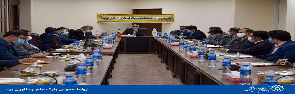 معرفی محصولات شرکت های پارک یزد در نشست شورای هماهنگی بانکهای استان یزد