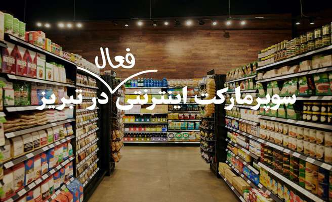 لیست سوپرمارکتهای اینترنتی فعال در تبریز