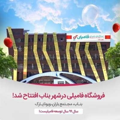 شعبه جدید فروشگاه فامیلی در شهر بناب...
