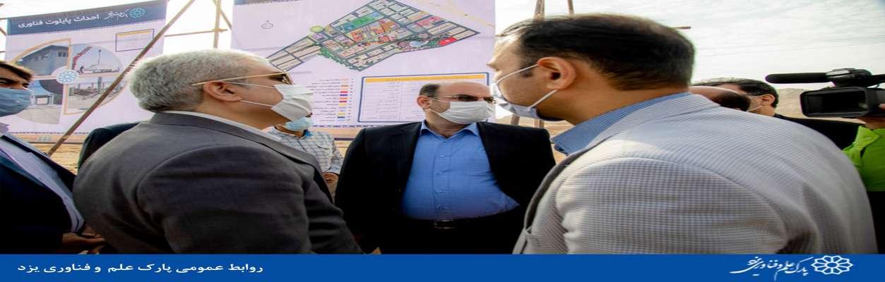 بازدید معاون علمی و فناوری رئیسجمهور از پیشرفت کار پردیس جامع پارک یزد