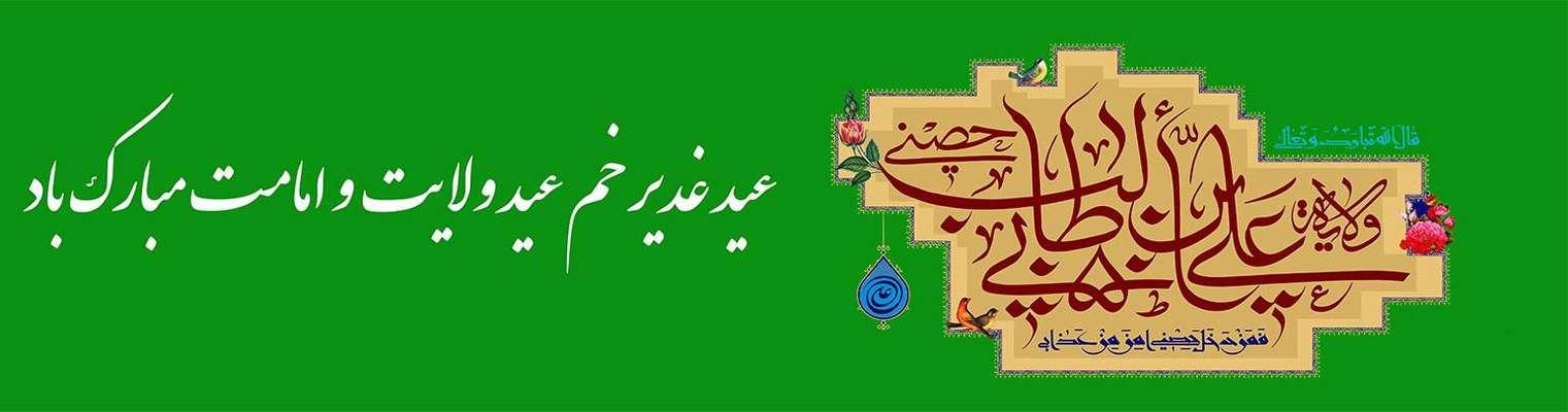 عید سعید غدیر خم بر همگان مبارکباد